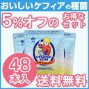 ケフィアヨーグルトの種菌【送料無料】オリジナルケフィア 種菌16包入りお徳用3袋(48包)セット