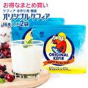 ケフィア ヨーグルト 種菌【送料無料】まとめ買い 3%OFF オリジナルケフィア 2袋セット(16包入×2袋)豆乳や低脂肪乳…