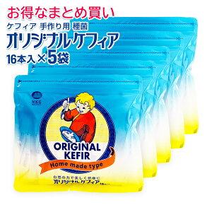 ケフィア ヨーグルト 種菌【送料無料】まとめ買い 8%OFFオリジナルケフィア 5袋セット(16包入×5袋)豆乳や低脂肪乳でも作れるケフィアヨーグルトメーカーや牛乳パックで簡単手作りヨーグ