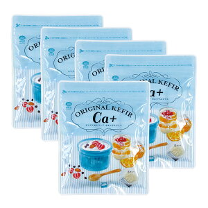 【送料無料】ケフィア カルシウム 手作り用 オリジナルケフィアCa+ 1袋(8包入) 5袋セット まとめ買い 8%OFF | 乳酸菌 善玉菌 酵母 ケフィアヨーグルト ヨーグルト 健康 健康食品 美容 ヨーグルト