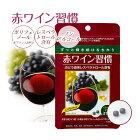 赤ワイン習慣赤ワインのつぶレスベラトロール
