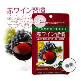 ポリフェノール レスベラトロール 赤ワイン習慣(62粒入/約1ヶ月分)ブドウ 赤ワイン ldl 錠剤 サプリメント ワイン ギフト プレゼント 人気 健康 ランキング ギフト