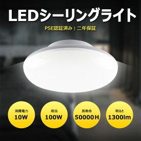 照明器具 天井照明 LEDシーリングライト小型 4.5畳10W シーリングライト LED電球 100W形相当 1300lm おしゃれ 引掛式 簡単取付 工事不要 和風 洗面所 台所 廊下 階段2年間保証付