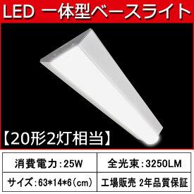 逆富士型 キッチン ベースライト LED 一体型 器具一体形 ベース照明 超高輝度 3250lm 25W消費電力 トラフ形照明器具 高機能逆富士 防震效果ある ちらつきなし、 騒音なし、紫外線なし 2年品質保証