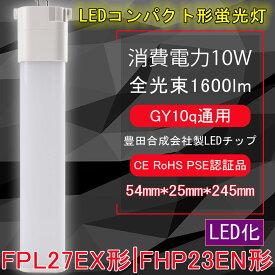 LEDコンパクト形蛍光灯 FPL27形 FPL27EX-L/W/N/D FHP23形 FHP23EN-L/W/N/D LEDツイン蛍光灯 蛍光管FPL27形|FHP23形をLED化 口金:GY10q通用 10W 1600LM 省エネ 高演色 軽量 50000時間長寿命 瞬時点灯 二年品質保証 (配線工事が必要)
