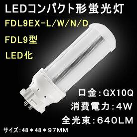LEDコンパクト形蛍光灯 FDL9 FDL9EX/FDL9EX-L/W/N/D LEDツイン蛍光灯 蛍光管FDL9W形をLED化 口金:GX10q通用 4W 640LM チラツキなし、ノイズなし、無輻射、紫外線なし 豊田合成会社製LEDチップ 省エネ 高演色 軽量 GX10q-1 50000時間長寿命 瞬時点灯(配線工事が必要)