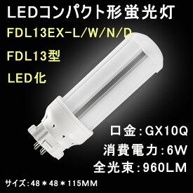 LEDコンパクト形蛍光灯 FDL13 FDL13EX/FDL13EX-L/W/N/D LEDツイン蛍光灯 蛍光管FDL13W形をLED化 口金:GX10q通用 6W 960LM チラツキなし、ノイズなし、無輻射、紫外線なし 豊田合成会社製LEDチップ  GX10q-2 50000時間長寿命 瞬時点灯(配線工事が必要)