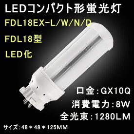 LEDコンパクト形蛍光灯 FDL18 FDL18EX/FDL18EX-L/W/N/D LEDツイン蛍光灯 蛍光管FDL18W形をLED化 口金:GX10q通用 8W 1280LM チラツキなし、ノイズなし、無輻射、紫外線なし 豊田合成会社製LEDチップ 省エネ 高演色 軽量 GX10q-3 (配線工事が必要)