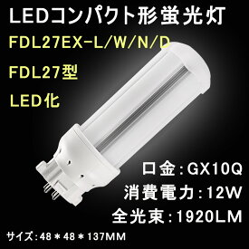 LEDコンパクト形蛍光灯 FDL27 FDL27EX/FDL27EX-L/W/N/D LEDツイン蛍光灯 蛍光管FDL27W形をLED化 口金:GX10q通用 12W 1920LM チラツキなし、ノイズなし、無輻射、紫外線なし 豊田合成会社製LEDチップ 省エネ 高演色 軽量 GX10q-4 (配線工事が必要)