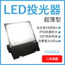LED投光器 消費電力150w 全光束24000lm IP65防水 高天井用 屋外照明 極薄型投光器 5Mコード 作業灯 防犯 ワークライト…