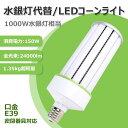 水銀灯 LED 水銀ランプ 1000W 相当 E39口金 密閉型器具対応 LED コーンライト LEDライト 消費電力150W 全光束24000lm …