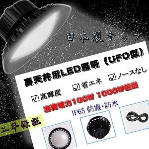 【新型】UFO型 100W LED高天井照明 LED投光器 電球色(3000k)〜昼光色(6000k) 消費電力1000W相当 16000LM ハイベイライト 工場用 led 高天井灯 高天井用照明 ペンダントライト ダウンライト ufo型 led 高