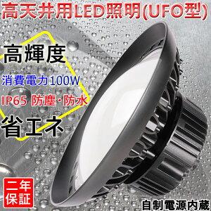 【新型】UFO型 LED100W LED 高天井灯 LED投光器 1000W相当 16000LM 昼光色(6000k) ハイベイライト 工場用 led 高天井灯 高天井用照明 ペンダントライト ダウンライト ufo型 led 高天井灯 UFO型【2年保証】