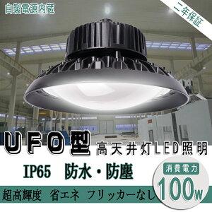 【2年保証】100W UFO型 LED高天井照明 LED投光器 消費電力100W 1000W相当 16000LM 電球色(3000k)~昼光色(6000k) ハイベイライト 工場用 led 高天井灯 高天井用照明 ペンダントライト ダウンライト ufo型 le
