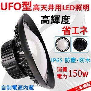 【新型】UFO型 150W LED高天井照明 LED投光器 電球色(3000k)〜昼光色(6000k) 消費電力1500W相当 24000LM ハイベイライト  工場用 led 高天井灯 高天井用照明 ペンダントライト ダウンライト ufo型 led