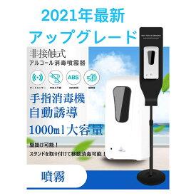 「2021年最新型」自動アルコールディスペンサー自動アルコール噴霧器自動誘導自動手指消毒器ハンドソープディスペンサー自動消毒液除菌清潔スプレー1000ML120-175CMの調整可能センサー(オートディスペンサー+ブラケット)