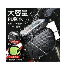 自転車トップチューブバッグ 自転車バッグ フレームバッグ TPU材質 収納力抜群 梅雨対策 完全防水 防圧 防塵 耐摩耗 6.5インチスマホ対応 レインカバー付き 夜間安全