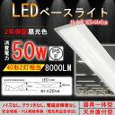 【超高輝度】ledベースライト 40w 2灯 天井直付 LED逆富士40W型2灯式相当 器具一体型 50W 8000LM LED蛍光灯器具 ベー…