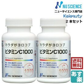 ビタミンC ニューサイエンス カラダがヨロコブビタミンC1000 粒タイプ 60粒(1粒当たり1.575g) 2個セット