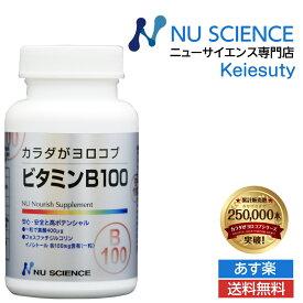 ビタミンB ニューサイエンス カラダがヨロコブビタミンB100 粒タイプ 60粒(1粒当たり1.35g) 約2ヵ月分 1個