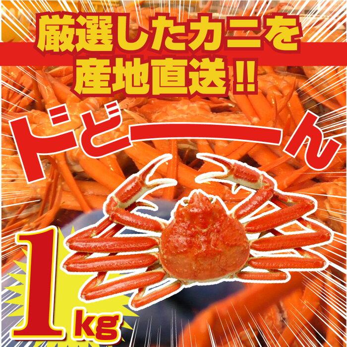 【忘年会・二次会・ビンゴ・コンペ景品向け】釜茹でずわいがに1kg[目録・A4パネル付]