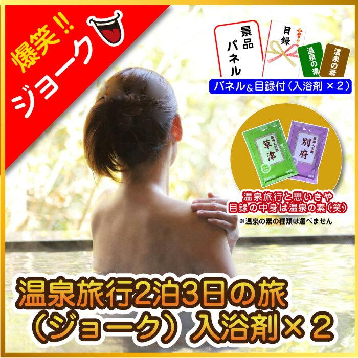 【忘年会・二次会・ビンゴ・コンペ景品向け】ペア温泉チケット[目録・A4パネル付]