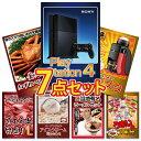 新年会 景品 二次会 景品 7点セット PlayStation4 プレステ ゲーム カニ かに 黒毛和牛 ラーメン 目録 A4パネル付 景…