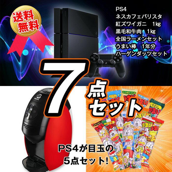 目録景品セット《PS4が目玉の7点セット》PS4/ネスカフェバリスタ/釜茹で紅ズワイガニ1kg/黒毛和牛肉1kg/全国ご当地ラーメンセット/うまい棒1年分 他<目録・A4パネル付>