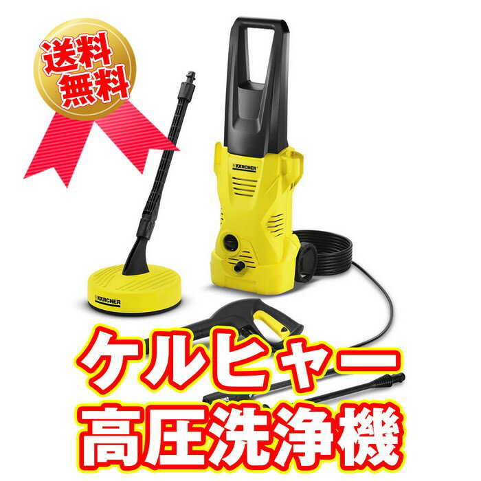 目録景品[家電]:ケルヒャー 高圧洗浄機<目録・A4パネル付>