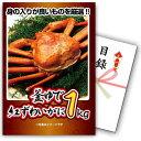 目録景品[蟹]:釜茹で紅ズワイガニ 1kg<目録・A4パネル付>