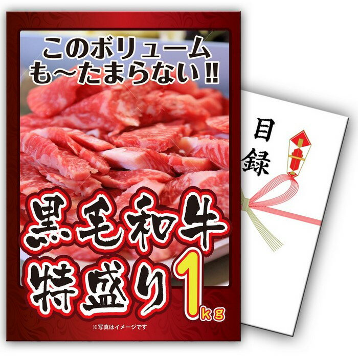 【あす楽】【送料無料】 目録景品[肉]:黒毛和牛肉 特盛り肉 1kg<目録・A4パネル付> 二次会 結婚式 ビンゴ ゴルフ コンペ 忘年会 お中元 ギフト