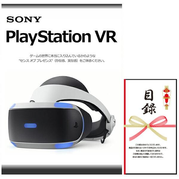 【送料無料・あす楽】結婚式の二次会の景品にも!SONY PlayStation VR プレイステーション ブイアール PS Camera 同梱版セット 景品パネル+引換券入り目録