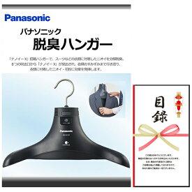 【送料無料・あす楽】結婚式の二次会の景品にも!Panasonic パナソニック 脱臭ハンガー MS-DH100(景品パネル+引換券付き目録)