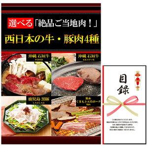 【送料無料・あす楽】結婚式の二次会の景品にも!選べるご当地肉!西日本の牛・豚肉4種 お肉(景品パネル+引換券入り目録)
