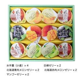 金沢兼六製菓 国産ゼリーギフト 12個入 BO-36 T4932123115810【訳あり】