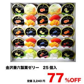 金沢兼六製菓 国産ゼリーギフト 25個入 BO-51 T4932123115827【訳あり】
