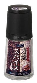 アスベル ASVEL フォルマ セラミックミル 岩塩 スパイス用 調味料 キッチン しお こしょう 胡椒 セラミック刃 卓上