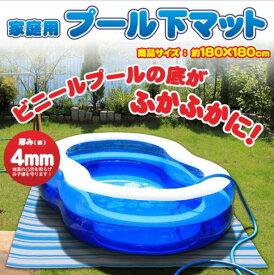 ユーザー プール下マット 約180×180cm U-Q549 こども プール 屋外