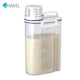 アスベル ASVEL 鮮度を保つ 密閉米びつ 2kg 4974908750991 米櫃 お米 新米 シンク下 キッチン 保存 劣化防止 冷蔵庫