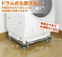平安伸銅工業洗濯機スライド台ドラム式洗濯機対応DS-1504977612520409洗濯機置き台スライド台台キャスター