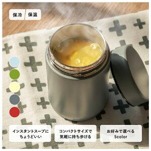 コンパクト スープポット 200ml 黒ごまラテ グレー 軽い コンパクト スープ ランチタイム かわいい 女子力 持ち運び バッグ シンプル