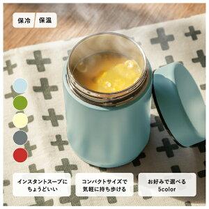 コンパクト スープポット 200ml ソーダ ブルー 軽い コンパクト スープ ランチタイム かわいい 女子力 持ち運び バッグ シンプル