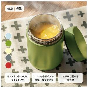 コンパクト スープポット 200ml 抹茶 グリーン 軽い コンパクト スープ ランチタイム かわいい 女子力 持ち運び バッグ シンプル