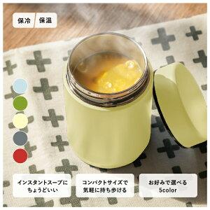 コンパクト スープポット 200ml ミルク アイボリー 軽い コンパクト スープ ランチタイム かわいい 女子力 持ち運び バッグ シンプル