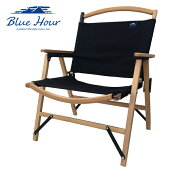 BlueHourフォールディングウッドチェアブラックK-10345BKアウトドア天然木キャンプ4582451300312