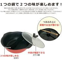 ファーブIH対応二色鍋26cmK-104334582451301920