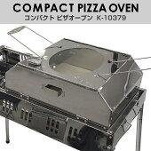 コンパクトピザオーブンパークレーンアウトドア温度計付き折りたたみレシピ付きキャンプ482451300770K-10379