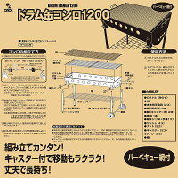 ONOE尾上製作所ドラム缶コンロ1200DR-1663