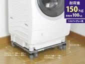 新!洗濯機スライド台ドラム式洗濯機対応