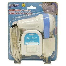 センタック 風呂水ポンプ ホワイト・ブルー SF-10 4905390020712 残り湯 洗濯 エコ 節水